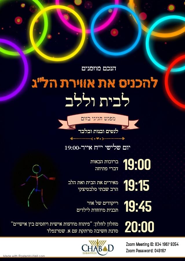 Lag Baomer celebration for Women.jpg