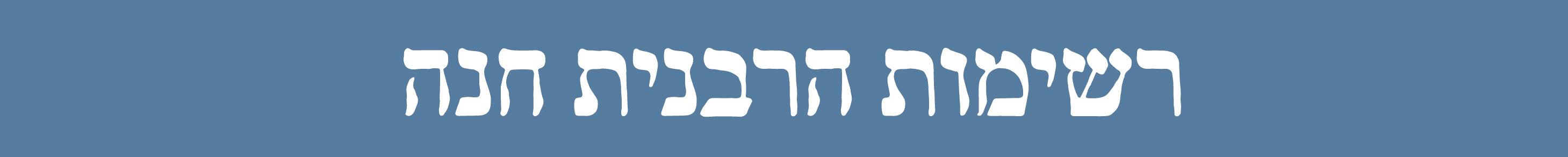 memoirs hebrew thinbanners-13iyar-11.jpg