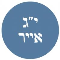 Yud Gimmel Iyar