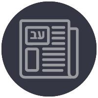 Hebrew articles
