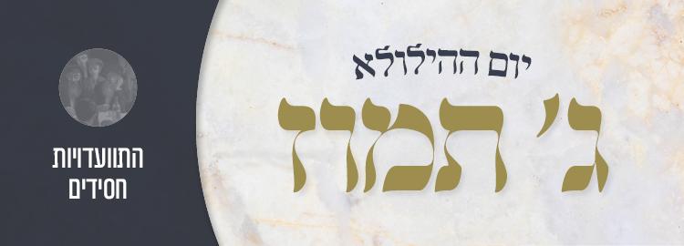 hisvadus Gimel Tammuz Banner 57798.jpg