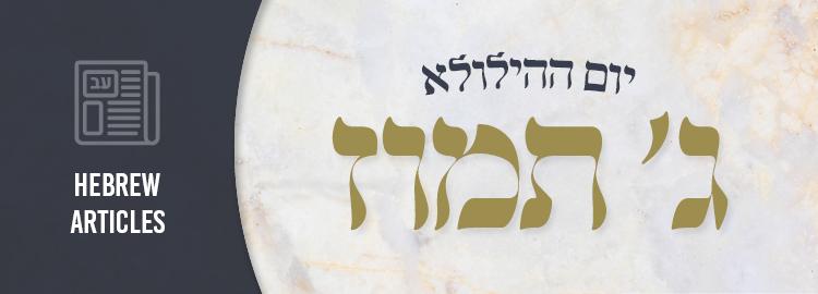 hebrew Gimel Tammuz Banner 577915.jpg