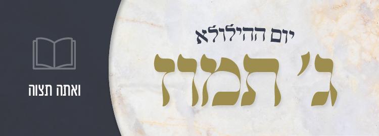 veata Gimel Tammuz Banner 577914.jpg