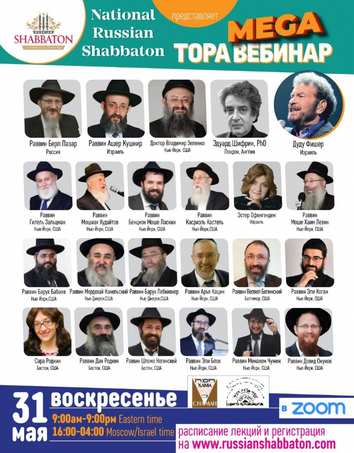Russian Shabbaton.jpeg