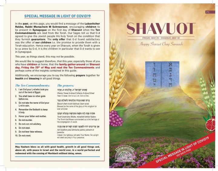 Shavuot 5780_Brochure_Page_1.jpg