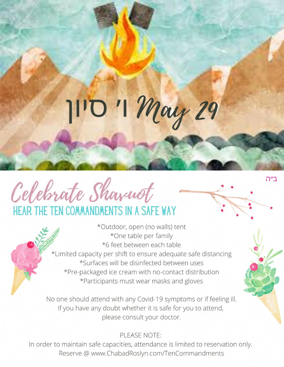Celebrate Shavuot Flyer Final.png