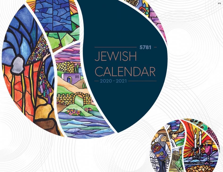 Chabad Calendar 2021 Jewish Community Calendar 5781   Chabad of Poway