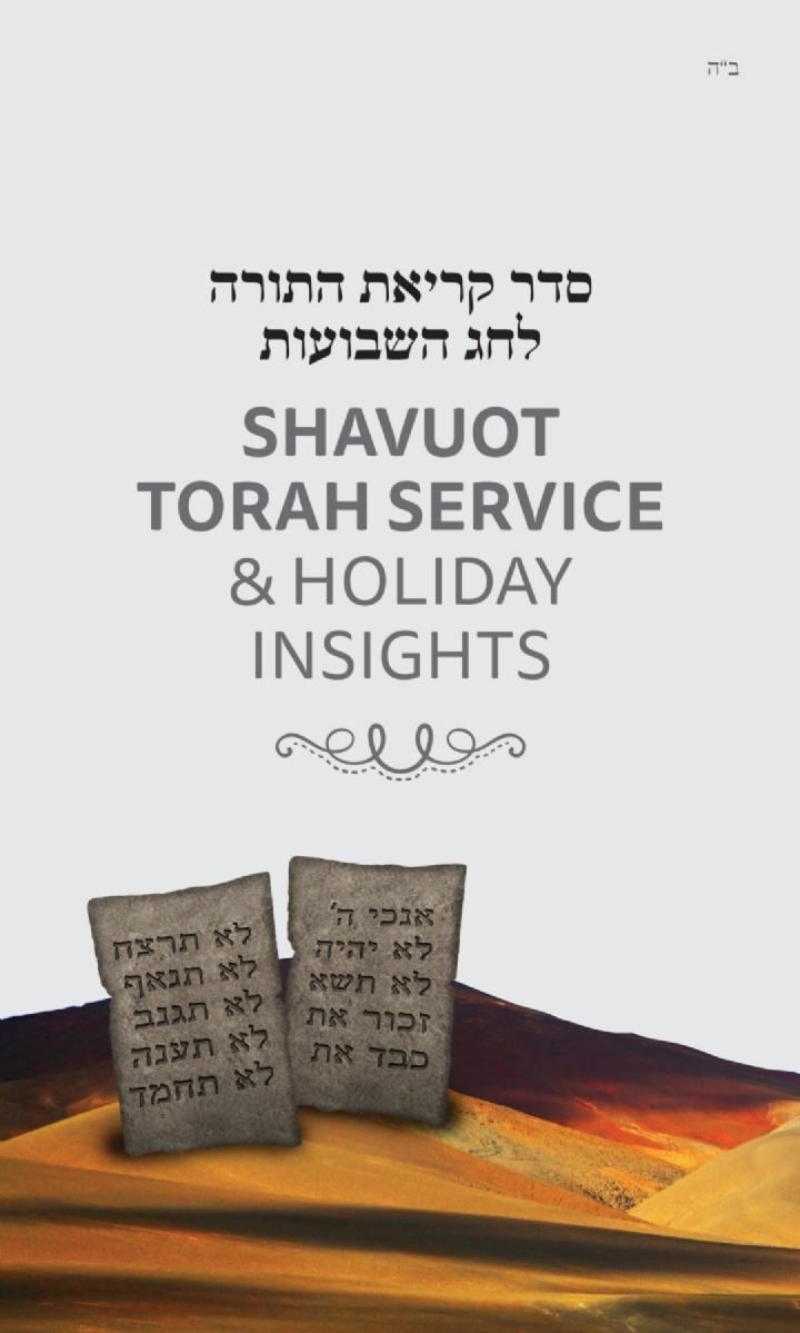 Shavuos Torah Reading.jpg