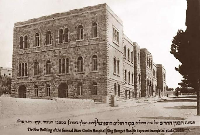 The Bikur Cholim Hospital as it appeared in the summer of 1924 (credit: Bikur Cholim Hospital).