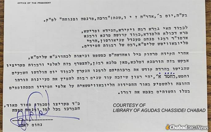 """A letter Rabbi Lamm sent to the Rebbe in honor of the Rebbe's 75th birthday, wherein he expresses his prayerful hope that the Rebbe would """"merit many more years to disseminate the wellsprings of his teachings to the outside."""""""