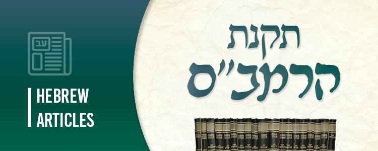 hebrew Takanas Harambam Banners 750 x 3003.jpg