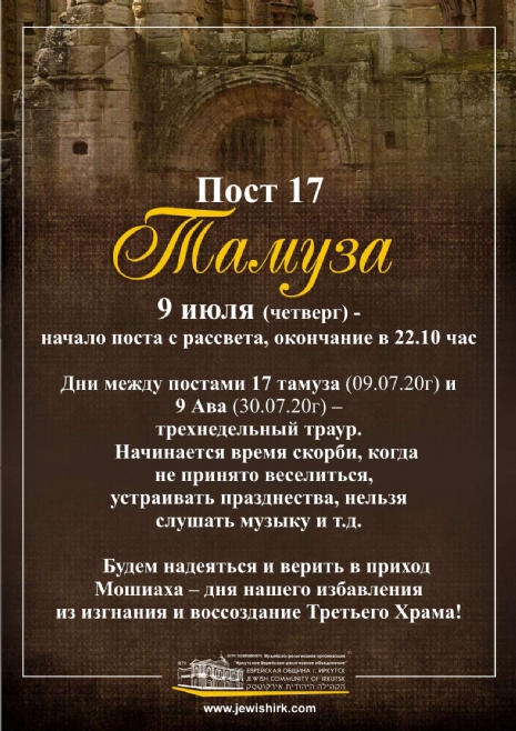 ТАМУЗА_ПЕЧАТЬ_2.jpg