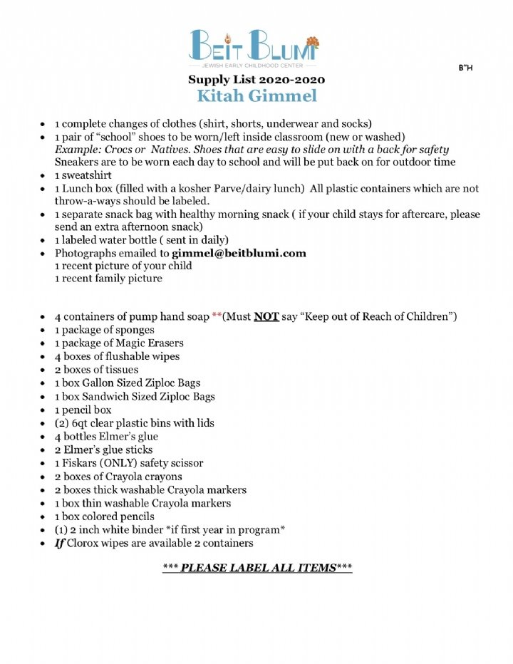 Gimmel School Supply List .jpg