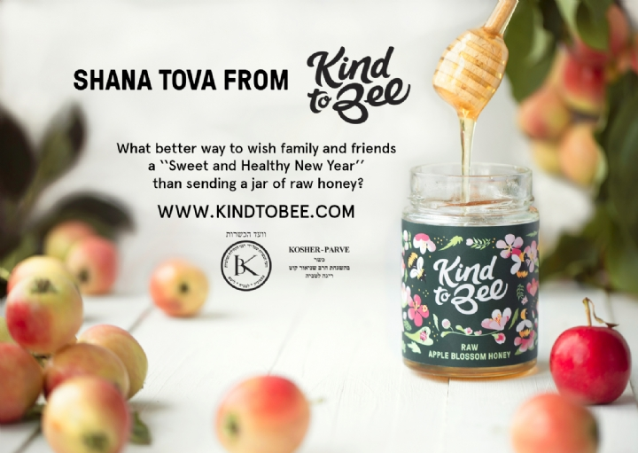 Baner Rosh a Shana from Kind to Bee.jpg