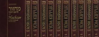 Essential Rosh Hashanah Prayerbook