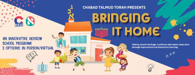 Talmud Torah 81 Banner.png
