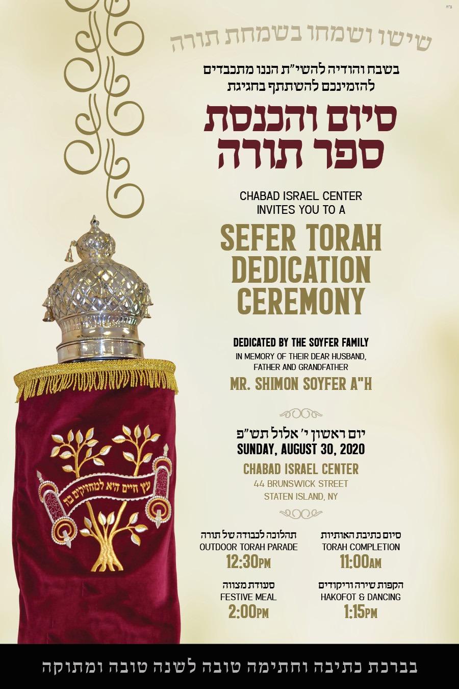 Hachnosat Sefer Torah - Soyfer
