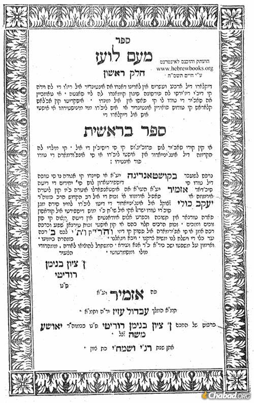 The first page of Me'am Lo'ez, a classic commentary on the Tanakh written in Ladino.