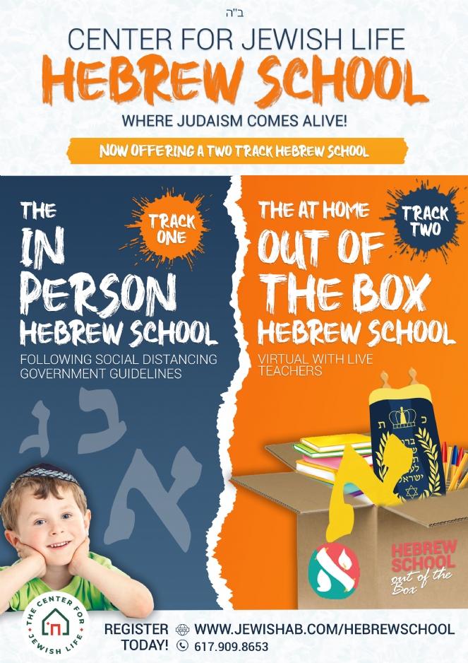 HS Center for Jewish Life Arlington - Belmont.jpg