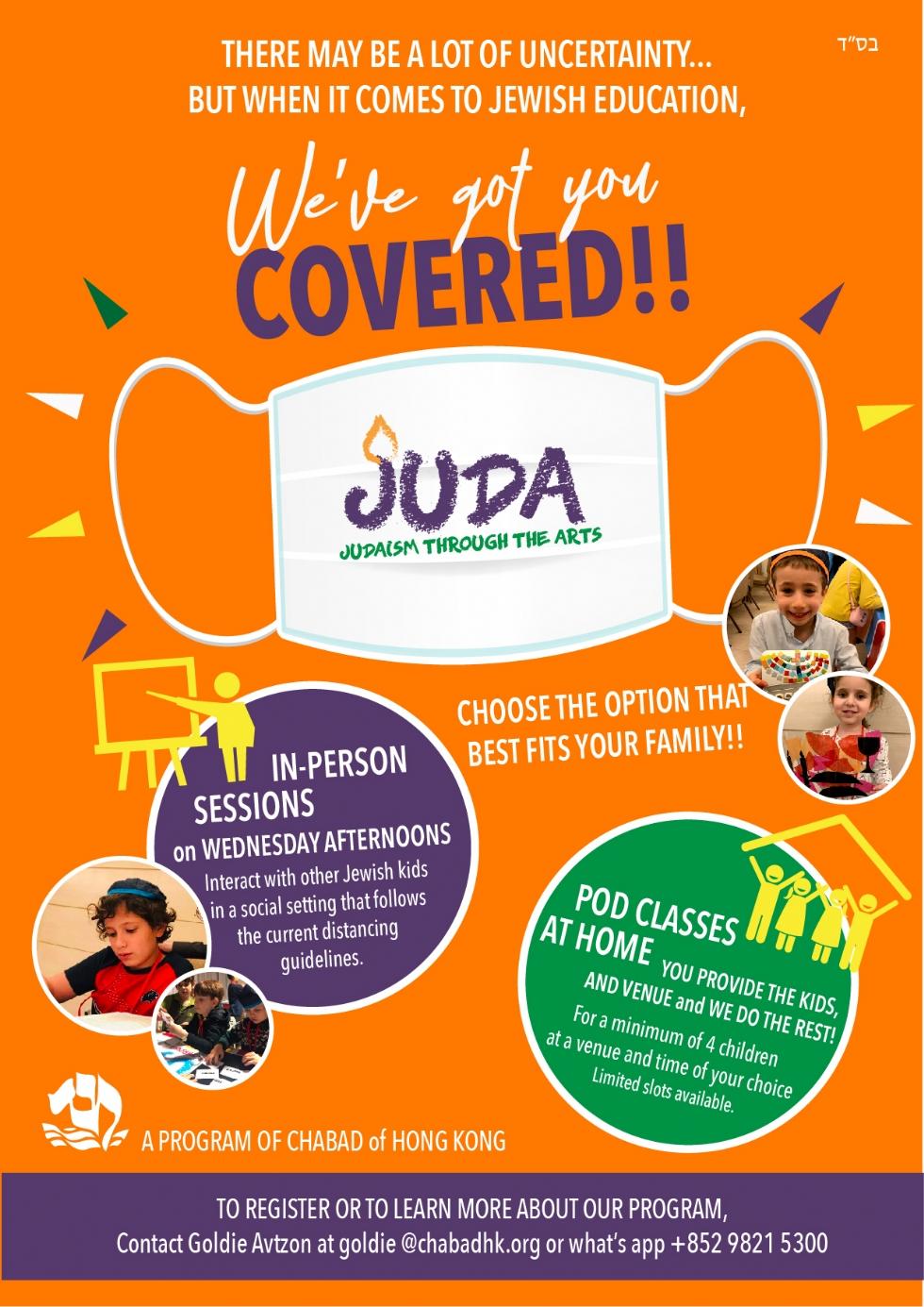 JUDA Promotion 5781.jpg