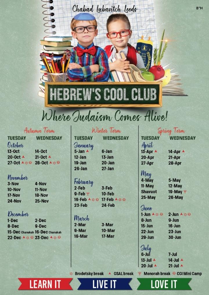 Hebrew's Cool Club 2018 schedule web.jpg