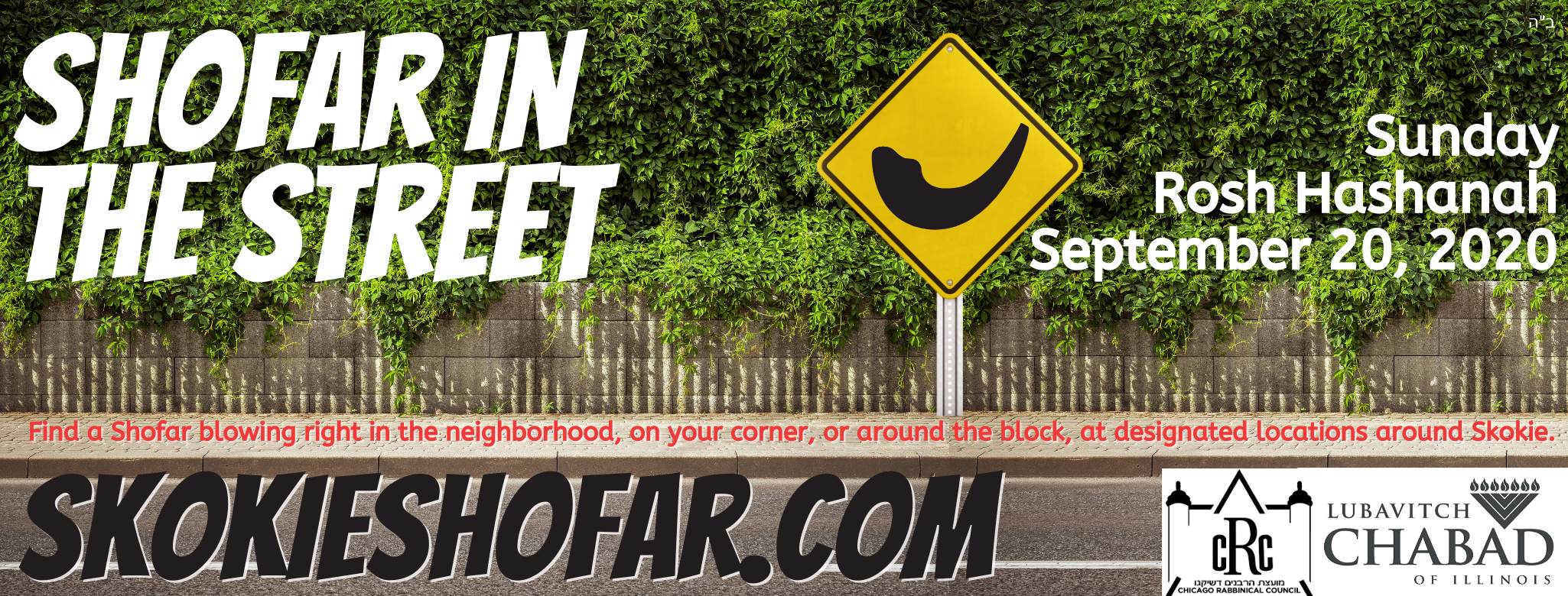 Shofar street header.png