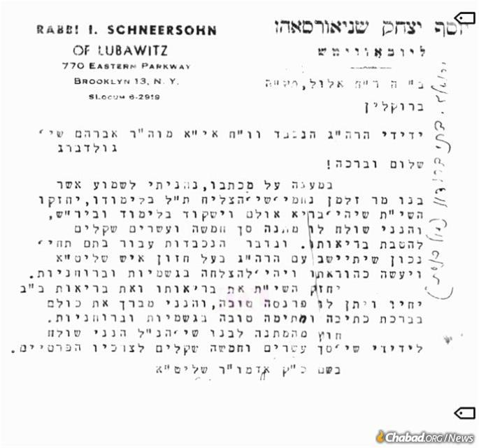 The Sixth Rebbe took a personal interest in the impoverished young scholar. Here the Rebbe gave his blessing and enclosed $25 for the purpose of his health.