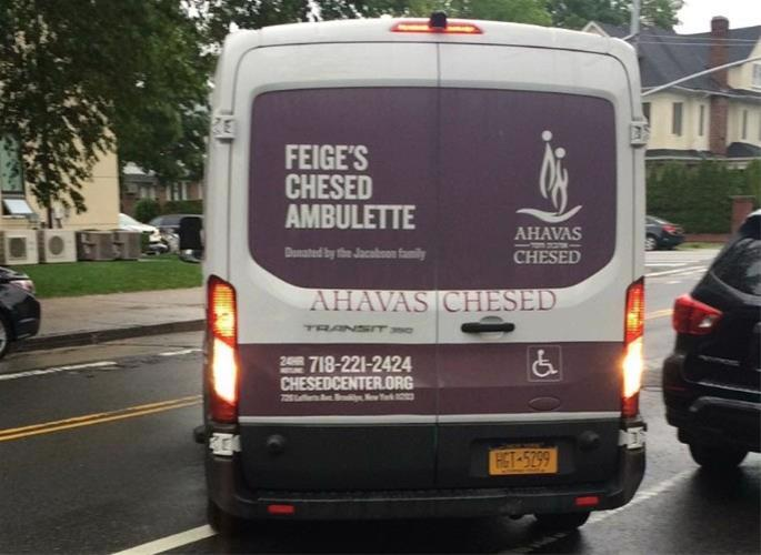 An Ahavas Chesed community ambulette shuttles patients around for their health needs