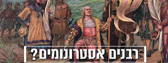 מולטימדיה: החכם היהודי שעזר לקולומבוס לגלות את אמריקה