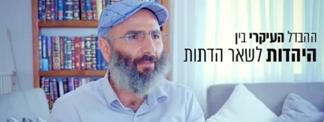 מה יש ביהדות שאין בשום דת אחרת?