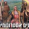 החכם היהודי שעזר לקולומבוס לגלות את אמריקה