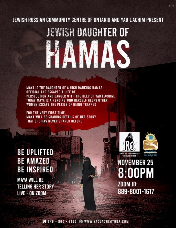 Daughter_Of_Hamas.jpg
