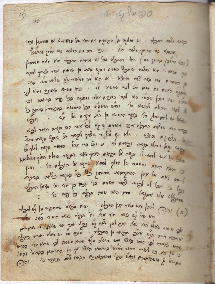 Manuscript of the Mitteler Rebbe, Rabbi DovBer of Lubavitch.