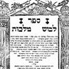 What Does the Jewish Last Name Jaffe Mean?
