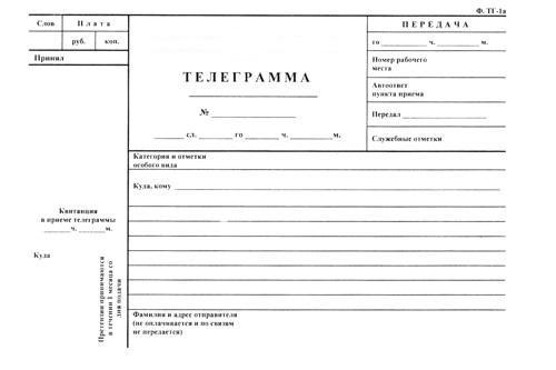 Telegramma-5.jpg