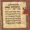 Агада на иврите