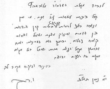 המכתב ששלח רבין לרבי לקראת יום הולדתו ה-75