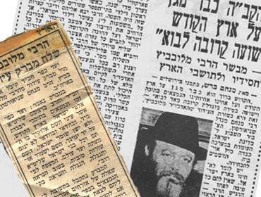 Headlines in Yediot Achronot and Haaretz newspapers with the Rebbe's assurance of a safe Israel.