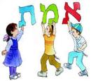 ספר תורה לילדי ישראל