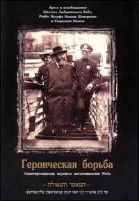 The new Russian translation of the prison diaries of Rabbi Yosef Yitzchak Schneersohn
