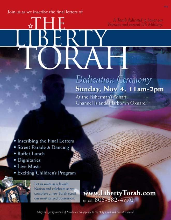LibertyTorahSiyum.jpg