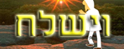 Daily Zohar - Vayishlach