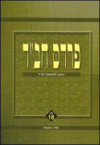 The Pardes Chabad journal