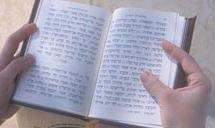 1037-hebrew-psalms-L.jpg