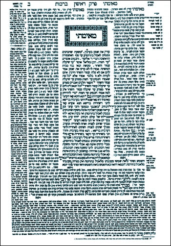 La première page du Talmud