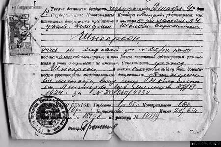 Quand le père de la Rabbanit, le sixième Rabbi de Loubavitch, Rabbi Yossef Its'hak de mémoire bénie, prit la direction du mouvement, il devint l'objet de menaces continuelles de la part des autorités soviétiques de Russie. Devant l'incertitude qui pesait sur son sort, il mandata sa fille cadette 'Haya Mouchka pour procéder à tous actes juridiques en son nom, comme en témoigne ce document.