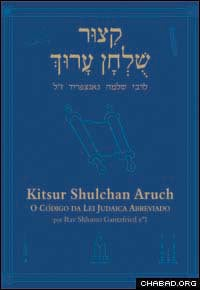 The first-ever Portuguese edition of the Kitzur Shulchan Aruch