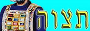 Tetzaveh