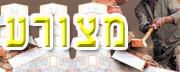 Daily Zohar - Metzora