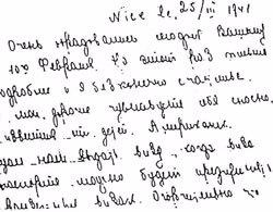 Sample of Rebbetzin Chaya Mushkah Schneerson's handwriting